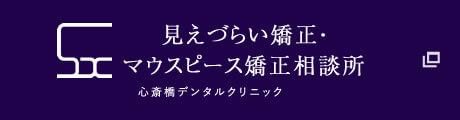 大阪でインビザライン最安値宣言|インビザラインが国内最安値55.5万円