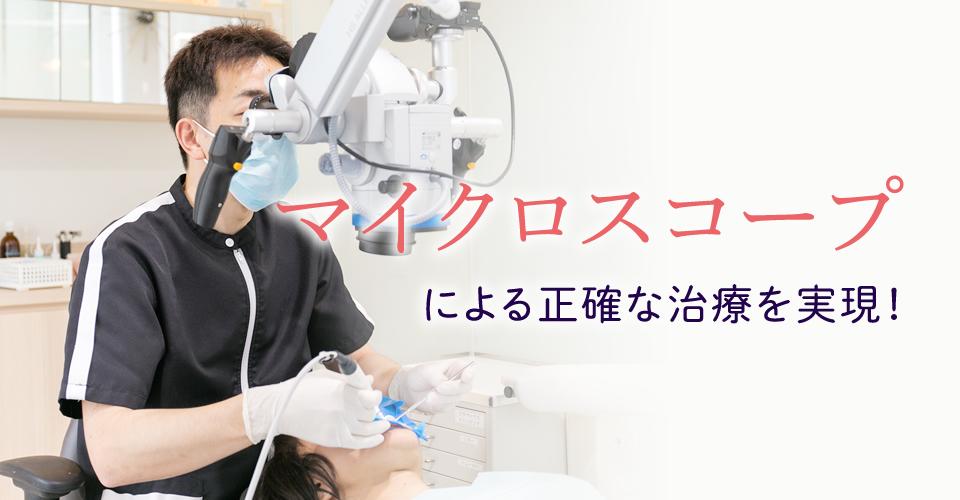 最先端の医療機器完備!マイクロスコープによる高度な精密治療を実現